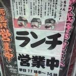 ちゃんこ屋 鈴木ちゃん - ランチメニュー(2015年9月14日撮影)