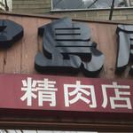 中島屋精肉店 - 看板