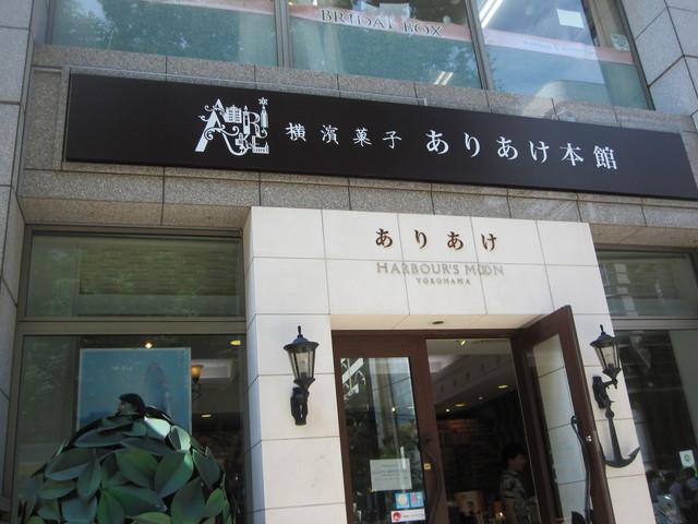 横濱菓楼 ハーバーズムーン ありあけ本館
