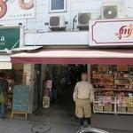 """キッキリキ - """"キッキリキ""""は丸七商店街中。"""