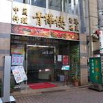 中国料理 青樺楼 - 青華楼さん