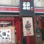 42324641 - 麺's CLUB 髭