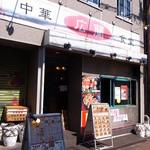 gyouzashukakouran - 広蘭さん