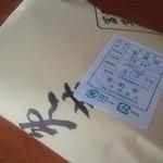 42326988 - ふうき豆200g460円/平成27年9月