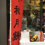42327682 - 今日は中秋節、色んな月餅があちこちにあります!