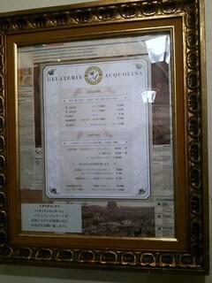 ジェラテリア アクオリーナ - (2015年9月)メニュー(料金表)