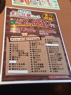 尼崎牧場 - メニュー