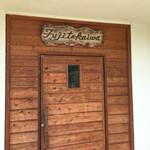 美食倶楽部 富高岩 - 入り口はこんなにかわいい扉です