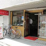 中華万来 - 福岡市中央区赤坂の大正通り裏は、サラリーマン御用達のお手頃価格ランチ天国です。
