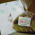 プランタン - 葉酸クッキー(ほうれん草)
