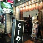ラーメン専門店 小川 - 道玄坂から井の頭通りに抜ける細道にあります