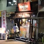 大阪王将 - お店の外観