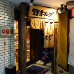 野方ホープ - 野方ホープ吉祥寺店(入口外観)