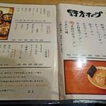 42341782 - 野方ホープ吉祥寺店(メニューの一部)