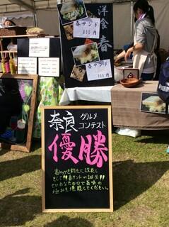 洋食春 - 春ドッグはグルメコンテストで優勝しています