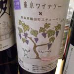 東京ワイナリー - ワイン