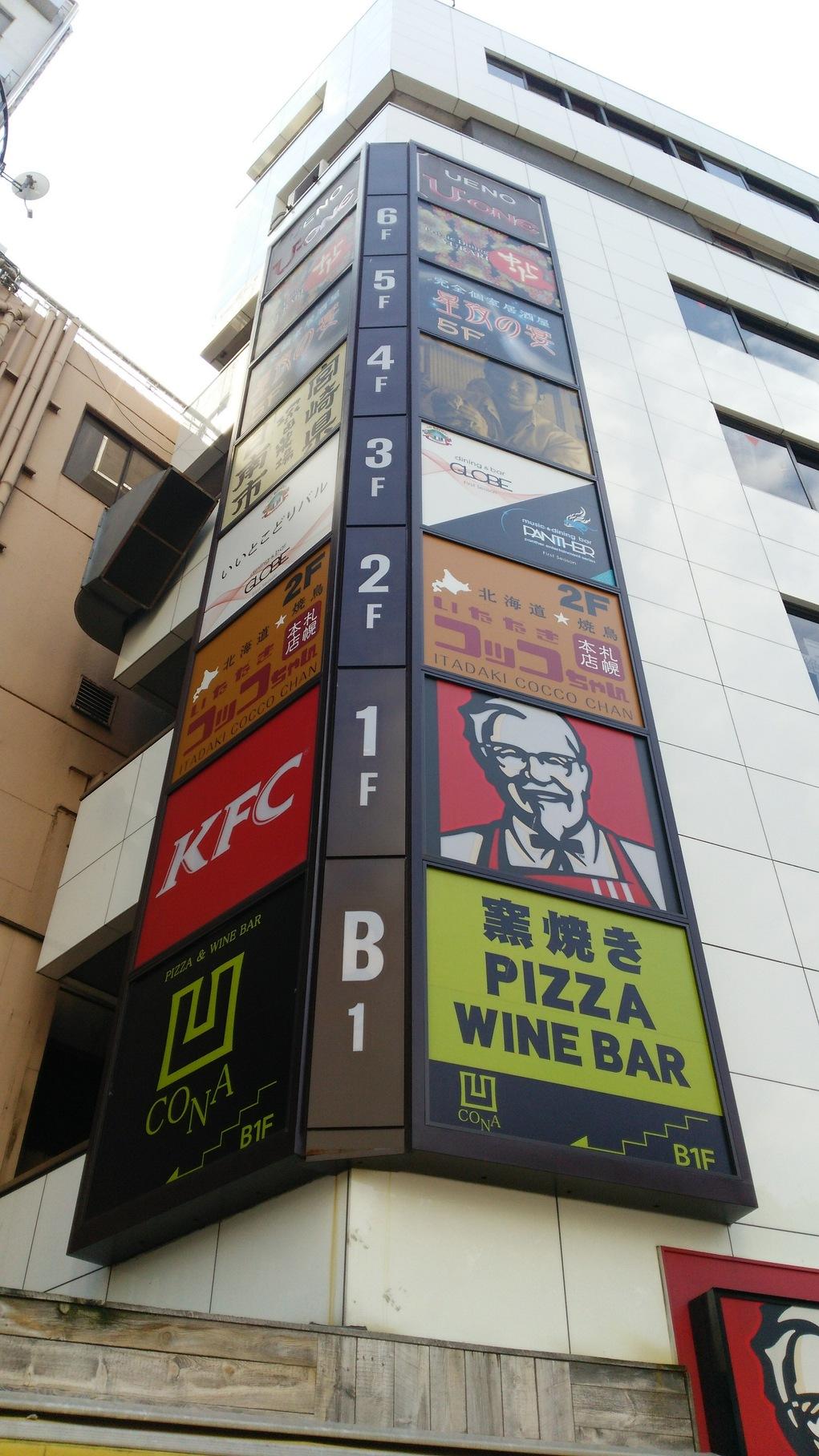 dining & bar GLOBE