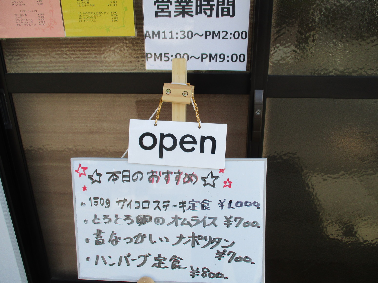 キッチン 渡来亭