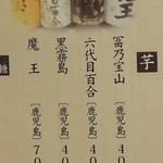 飛車角 - 魔王が700円ですよ。