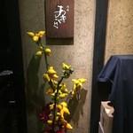 Yakitoriakira - 看板