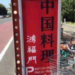 鴻福門 - 看板