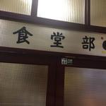 金華亭 - 入り口