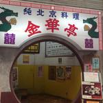 金華亭 - 店構え
