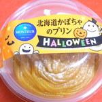 スイーツファクトリー - 北海道かぼちゃのプリン¥148(税込)☆♪