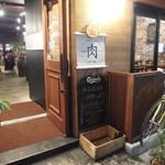 肉バル NORICHANG - 入口