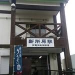 42359096 - 天浜線新所原駅構内にあります。