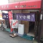 一富久 - 店舗外観(2015.9.22)