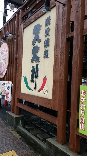 焼肉KUTARO 塚口店