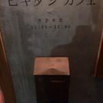 ヒキダシ - ポスト