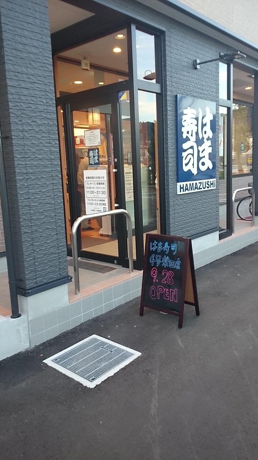 はま寿司 4号柴田店