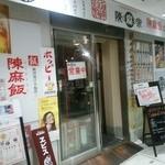 陳麻家 - 【2015.9.28(月)】店舗の外観