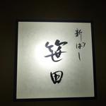 42367781 - 移転前同様に、看板の文字は、京味の西氏が書いてます。