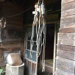 民宿 フィールドノート - 玄関 & 看板!
