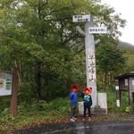 民宿 フィールドノート - アクセスは花巻市〜早池峰山頂上から向かいました!
