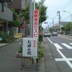 広島風お好み焼いろや - 看板