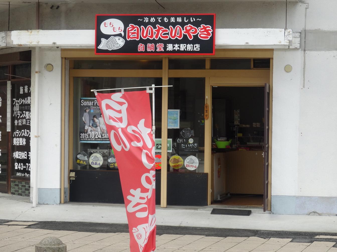 白鯛堂 湯本駅前店