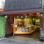 菓舗 中野屋 - 町田街道で、創業80余年。撮影ご了解。