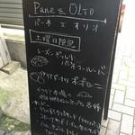 パーネ エ オリオ - 立て看板