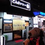 とんかつ一番 - 今日の晩ご飯は昭和町にある こちらの『とんかつ一番』に食べにやって来ました。 桃ヶ池公園に行く途中の松虫通り沿いにあるお店で 実は前から気になってたんだ。