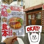 """ココロ - ぴあの""""大船食本""""に掲載されてますよ❤❤♪o((〃∇〃o))((o〃∇〃))o♪"""
