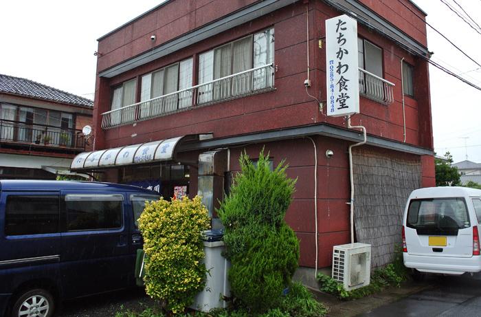 たちかわ食堂 name=