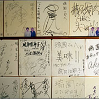 店内は芸能人、著名人のサインがいっぱい!