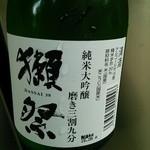 たまや本店 - 獺祭 純米大吟醸 磨き三割九分