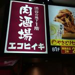 肉酒場 エコヒイキ - 外観
