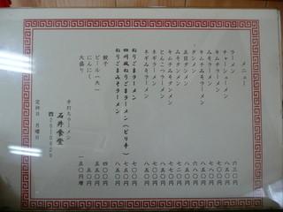 石井食堂 - メニューH27.9.26