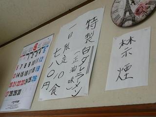 石井食堂 - 店内H27.9.26